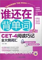 CET-4阅读巧记全大纲词汇 第2版