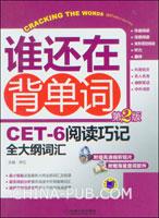 谁还再背单词:CET-6阅读巧记全大纲词汇(第2版)