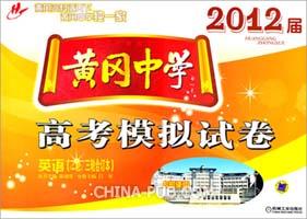 黄冈中学2012届高考模拟试卷(二轮、三轮合订本)英语