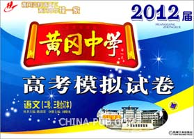 黄冈中学2012届高考模拟试卷(二轮、三轮合订本) 语文