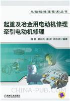 起重及冶金用电动机修理 牵引电动机修理