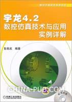 宇龙4.2数控仿真技术与应用实例详解