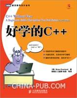 (特价书)好学的C++(第2版)