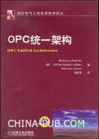 OPC统一架构