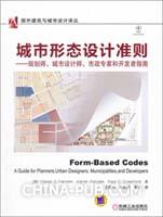 城市形态设计准则――规划师、城市设计师、市政专家和开发者指南