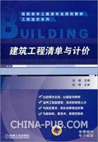 建筑工程清单与计价