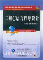 二级C语言程序设计(含公共基础知识)(2012年考试专用)