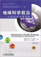 地球科学前沿:从地震到全球变暖(英文版)