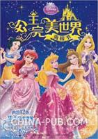 公主完美世界 海报书