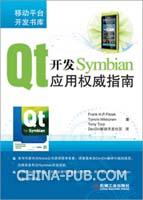 Qt开发Symbian应用权威指南