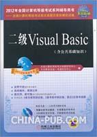 二级Visual Basic(2012年考试专用)