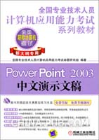 PowerPoint 2003中文演示文稿:新大纲专用(附全真模拟光盘1张)