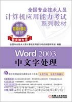 Word 2003中文字处理:新大纲专用(附全真模拟光盘1张)