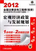 2012全国注册咨询工程师(投资)执业资格考试考点精析与题解――宏观经济政策与发展规划