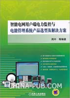 智能电网用户端电力监控与电能管理系统产品选型及解决方案