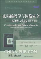 密码编码学与网络安全――原理与实践(第五版)