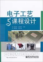 电子工艺与课程设计