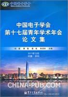 中国电子学会第十七届青年学术年会论文集