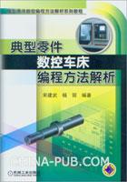 典型零件数控车床编程方法解析