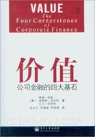 (特价书)价值:公司金融的四大基石