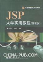 JSP大学实用教程(第2版)