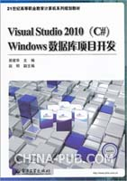 Visual Studio 2010(C#) Windows数据库项目开发