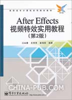 After Effects视频特效实用教程(第2版)