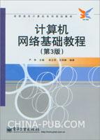 (特价书)计算机网络基础教程(第3版)