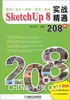 建筑.室内.园林.景观.规划SketchUp8实战精通208例(含DVD)