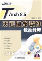 TArch 8.5天正建筑软件标准教程(含DVD)