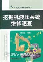 挖掘机液压系统维修速查