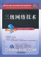三级网络技术(2012年考试专用)