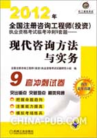 2012年全国注册咨询工程师(投资)执业资格考试冲刺9套题:现代咨询方法与实务