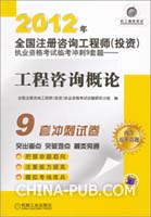 2012年全国注册咨询工程师(投资)执业资格考试冲刺9套题-工程咨询概论