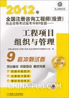 2012年全国注册咨询工程师(投资)执业资格考试冲刺9套题-工程组织与管理
