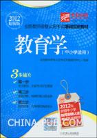 教育学(中小学适用)(2012超值版)