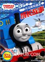 托马斯和朋友成长故事乐读版
