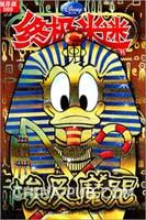 终极米迷:埃及魔咒