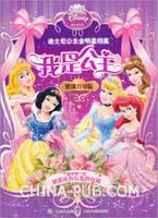 我是公主-迪士尼公主全明星档案(璀璨升级版)