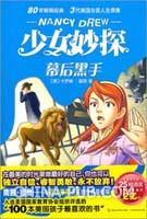 少女妙探 幕后黑手(80年畅销经典 三代美国美国女孩人生偶像)