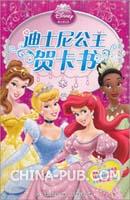 迪士尼公主贺卡书