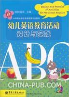 幼儿英语教育活动设计与实践(含光盘1张)