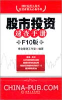股市投资速查手册(F10版)