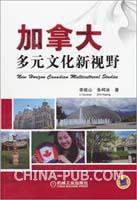 加拿大多元文化新视野