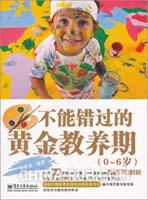 不能错过的黄金教养期(0-6岁)(双色)
