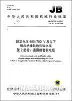 JB/T 8735.2-2011 额定电压450/750 V及以下橡皮绝缘软线和软电缆 第2部分:通用橡套软电缆