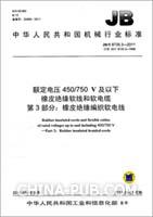 JB/T 8735.3-2011 额定电压450/750V及以下橡皮绝缘软线和软电缆 第3部分:橡皮绝缘编织软电线