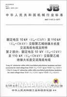 JB/T 11167.2-2011 额定电压10kV(Um12kV)至110kV(Um126kV)交联聚乙烯绝缘大长度交流海底电缆及附件第2部分