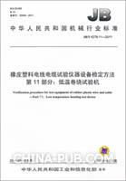 JB/T 4278.11-2011 橡皮塑料电线电缆试验仪器设备检定方法 第11部分:低温卷绕试验机