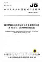 JB/T 4278.15-2011 橡皮塑料电线电缆试验仪器设备检定方法 第15部分:成束燃烧试验装置